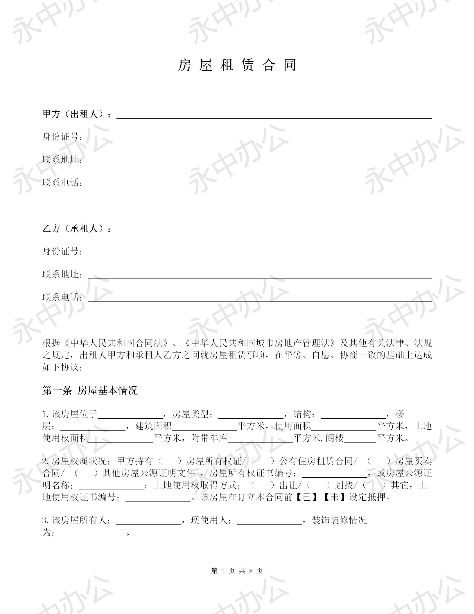 住用房屋租赁合同(房东直租)