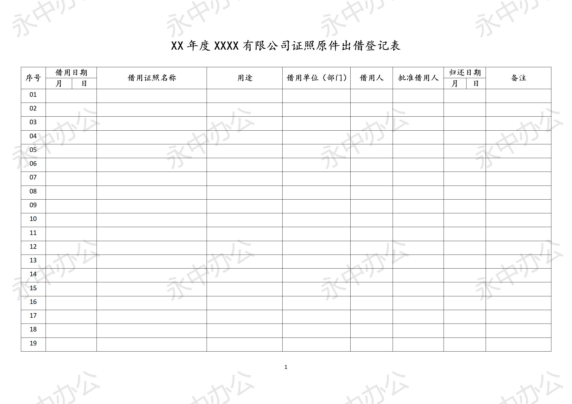 公司证照原件出借登记表