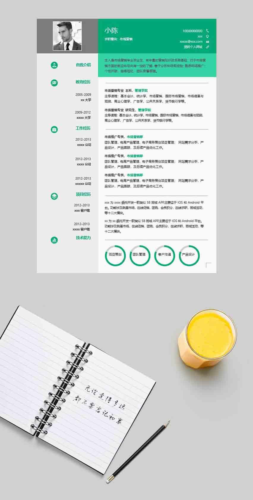 绿色市场营销简历模板