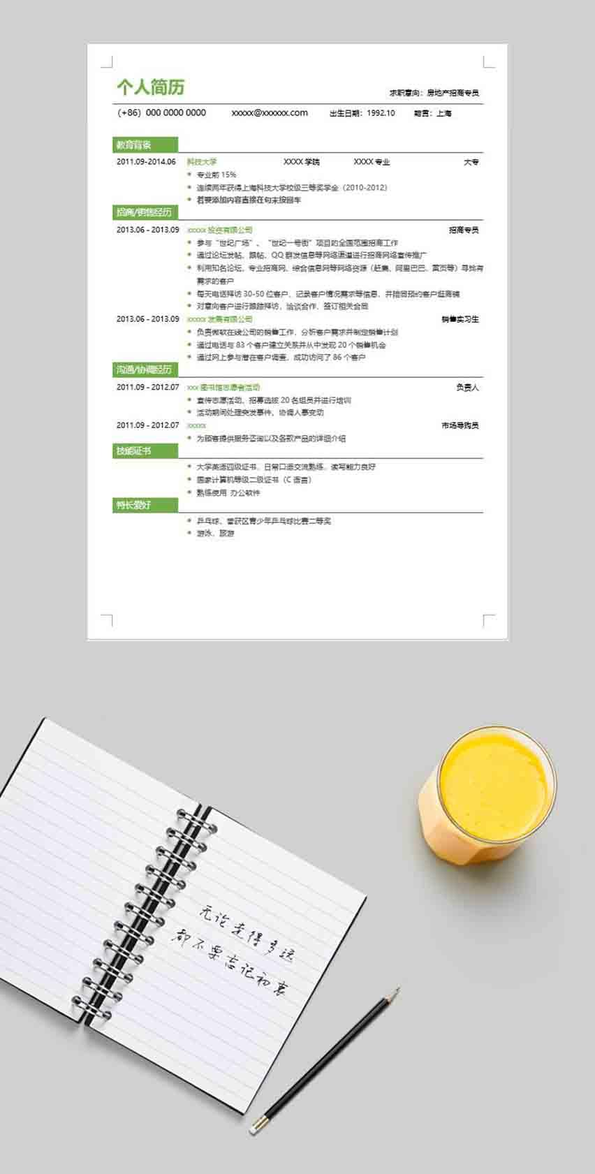 绿色极简简历模板
