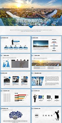 欧美简洁风格公司介绍PPT模板
