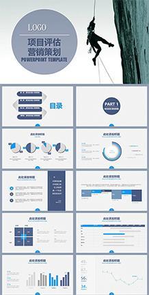 紫色简洁风格项目评估营销策划PPT模板