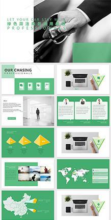 绿色简洁风格商务通用PPT模板