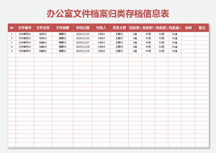 办公室文件档案归类存档信息表