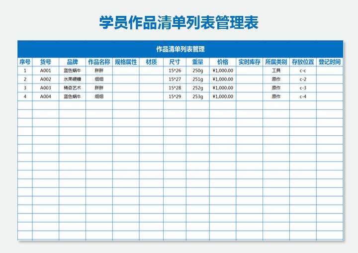 学员作品清单列表管理表