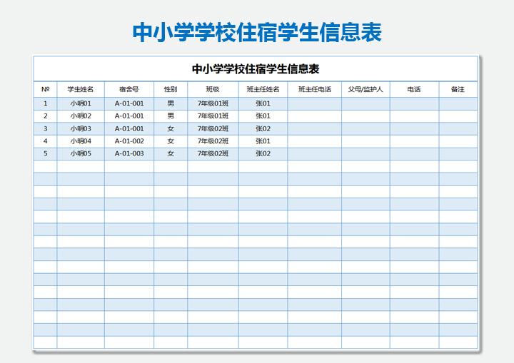 中小学学校住宿学生信息表