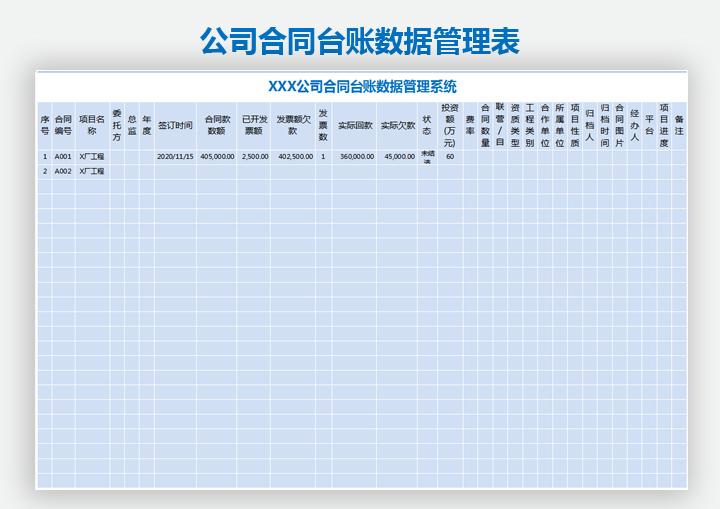 客户合同台账数据管理系统