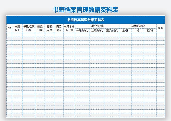 书籍档案管理数据归类管理表
