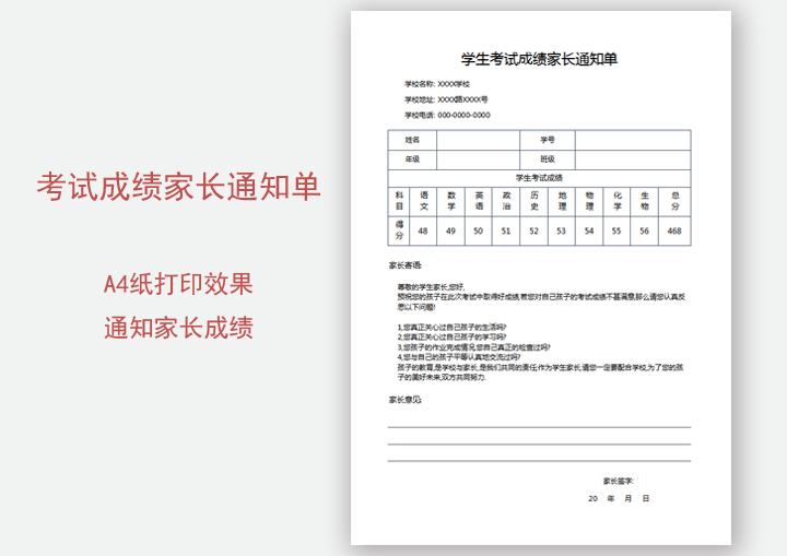 学生考试成绩家长通知单