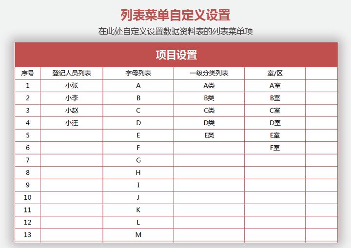 书籍档案项目资料归档管理表
