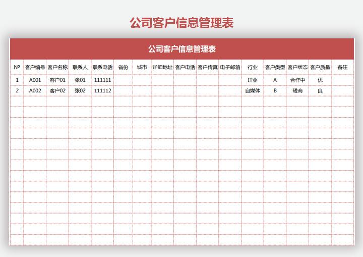 公司客户信息管理表