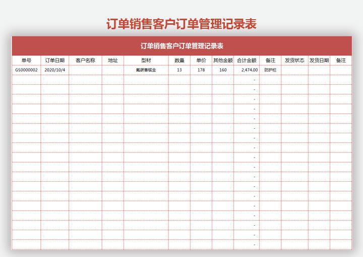 订单销售客户订单管理记录表