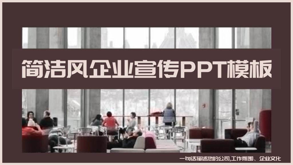 简约企业宣传PPT模板