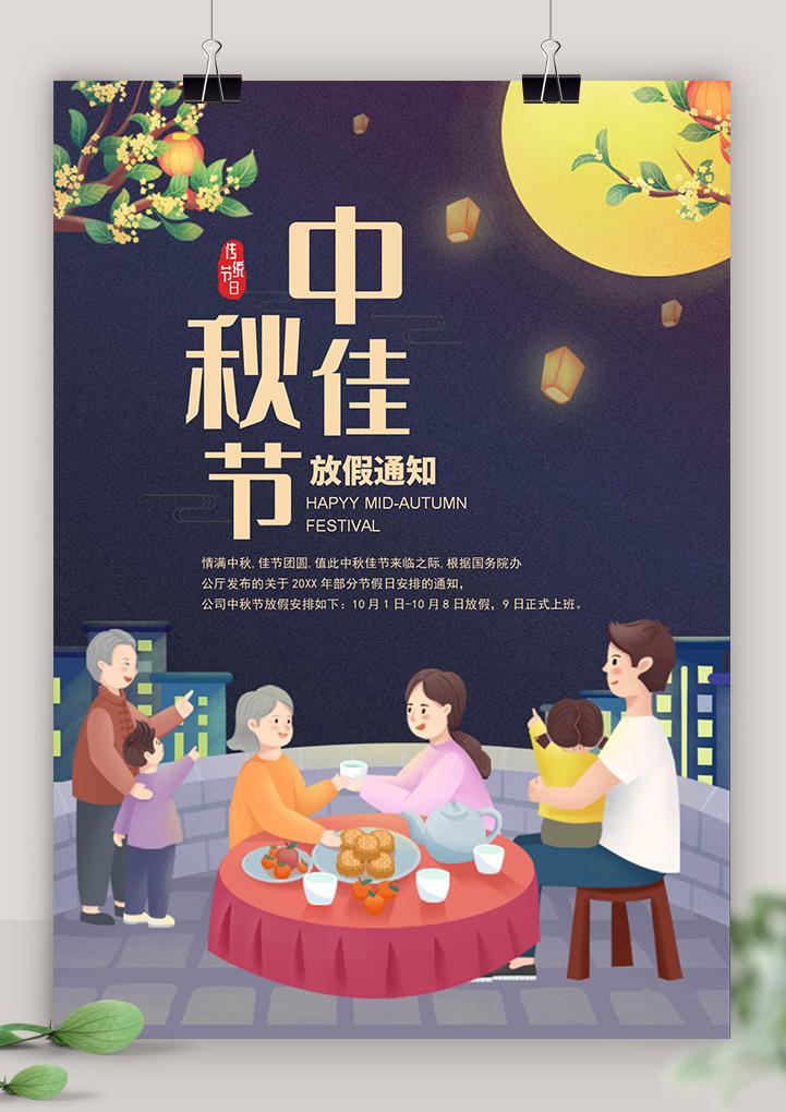 国庆中秋节双节公司放假通知