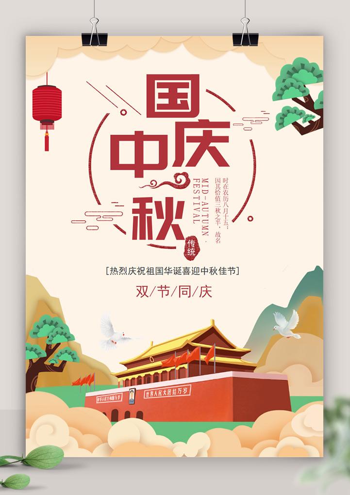十一国庆中秋双节庆祝贺卡海报