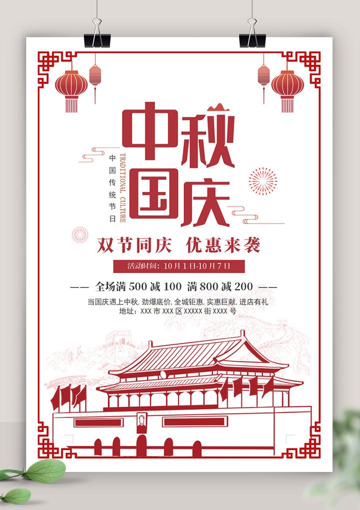 剪纸风十一国庆中秋活动促销海报