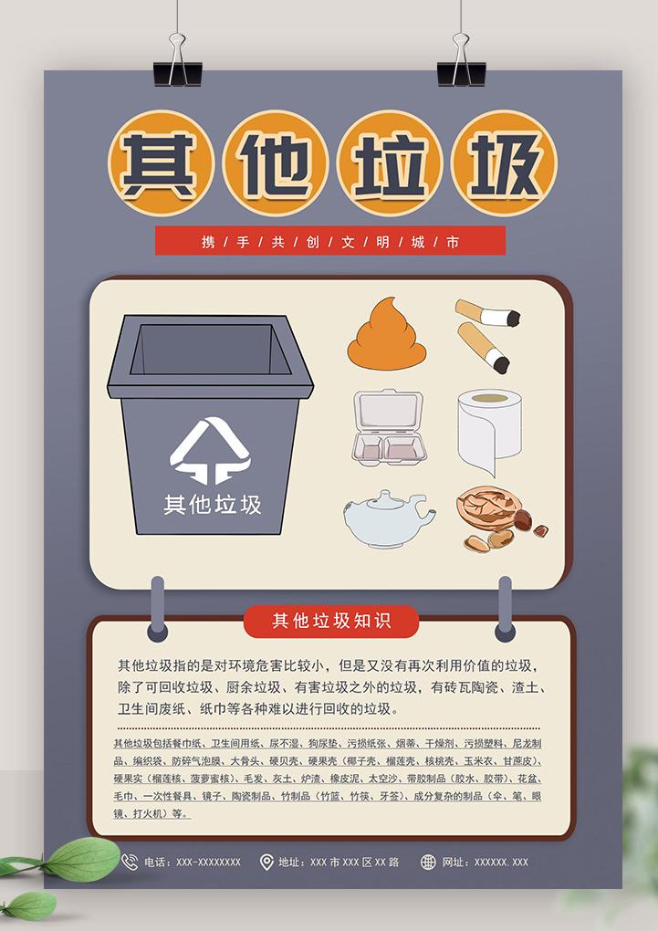 垃圾分类知识其他垃圾宣传海报