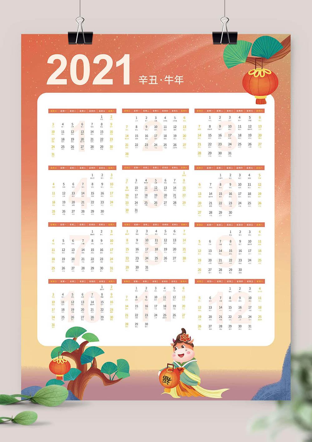 2021年牛年新年喜庆年历模板