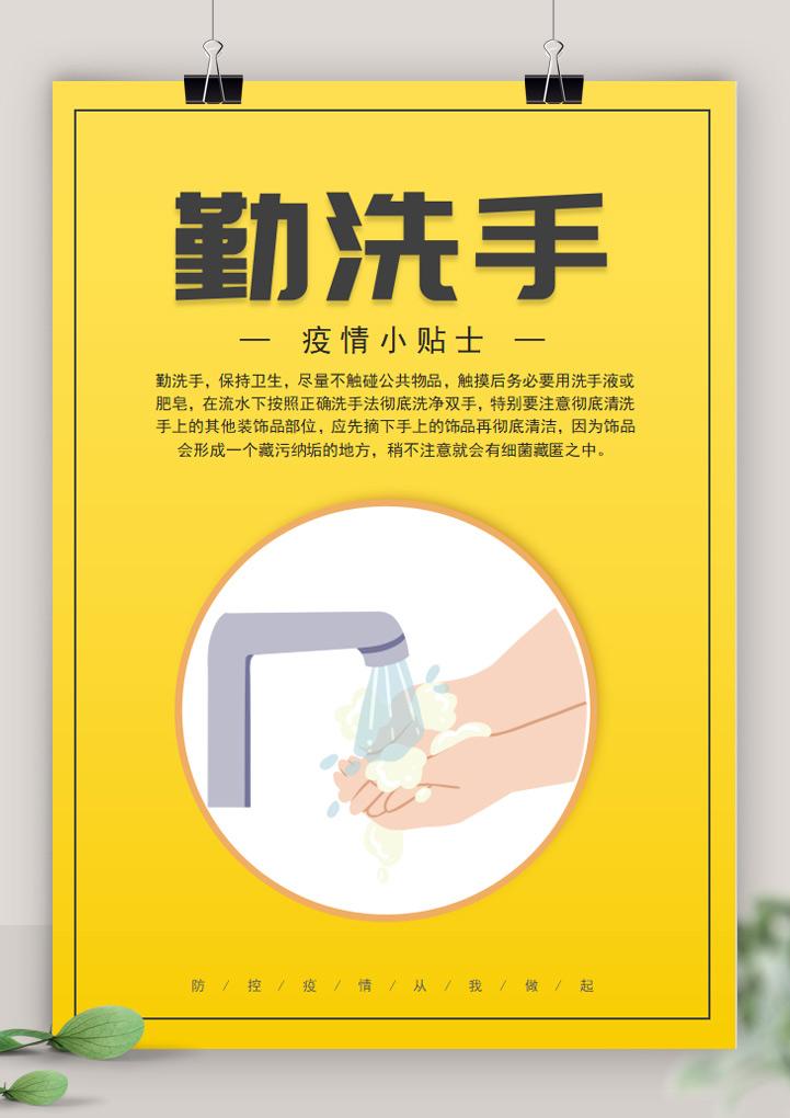 校园防疫知识疫情勤洗手展板海报