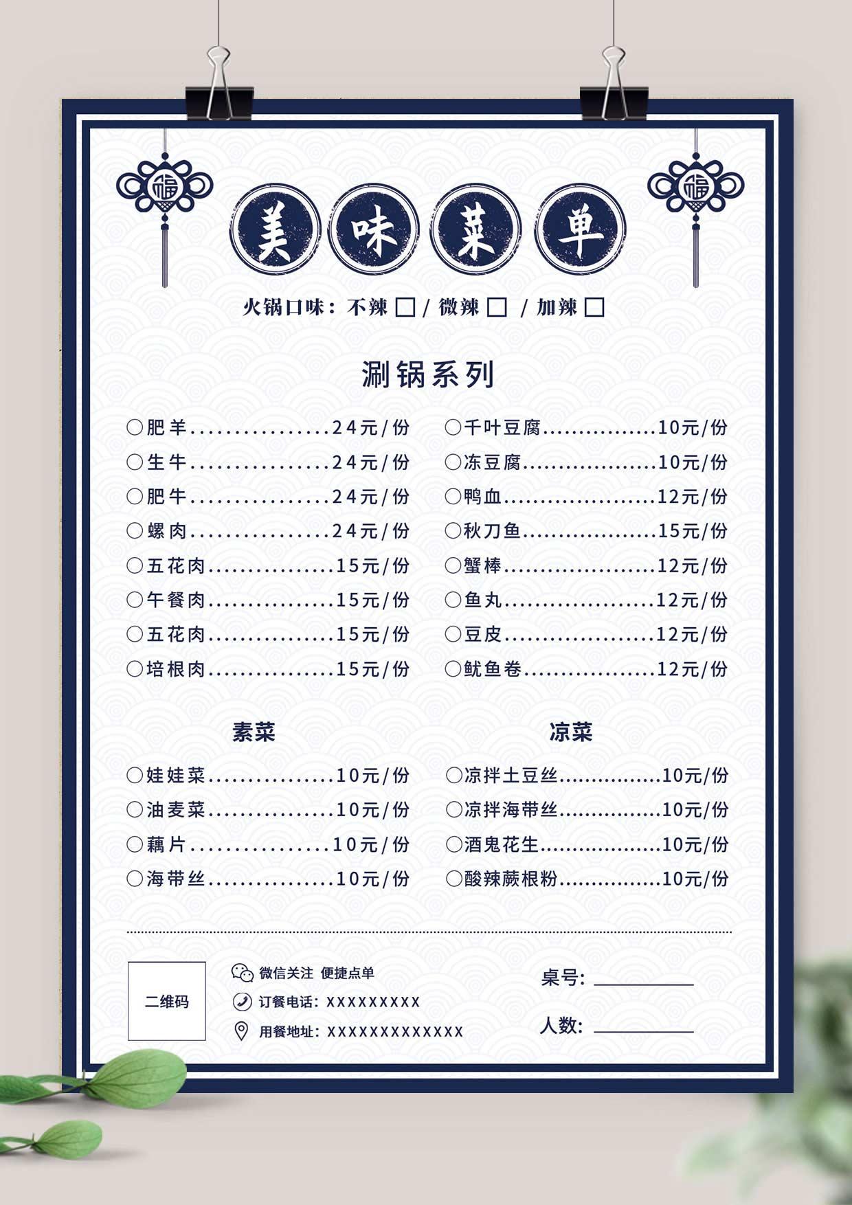 蓝色复古火锅店火锅菜单价目表