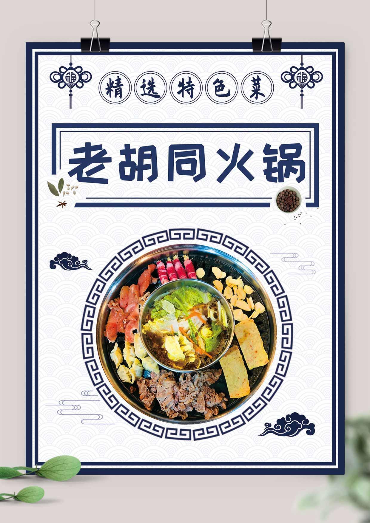 蓝色复古火锅店封面设计宣传海报