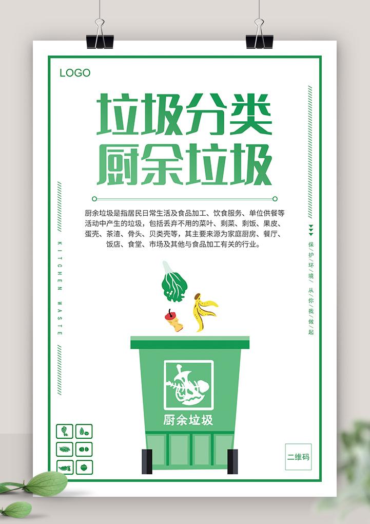 简约垃圾分类厨余垃圾宣传海报