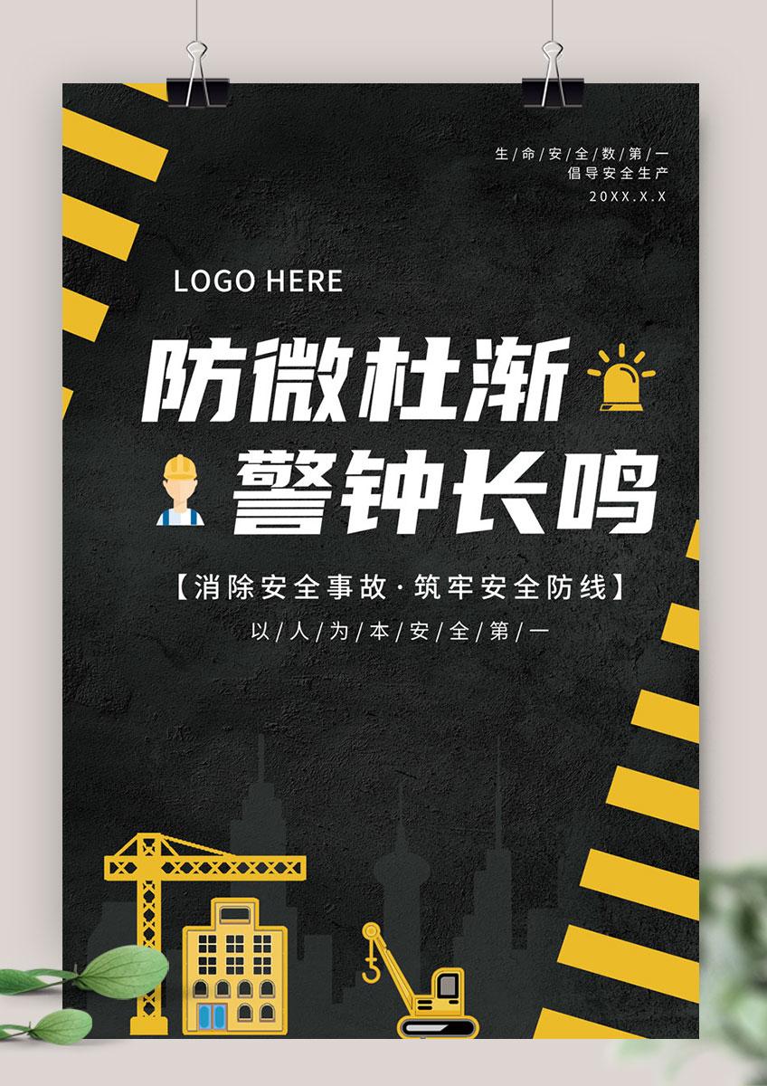 工地工人施工安全生产海报
