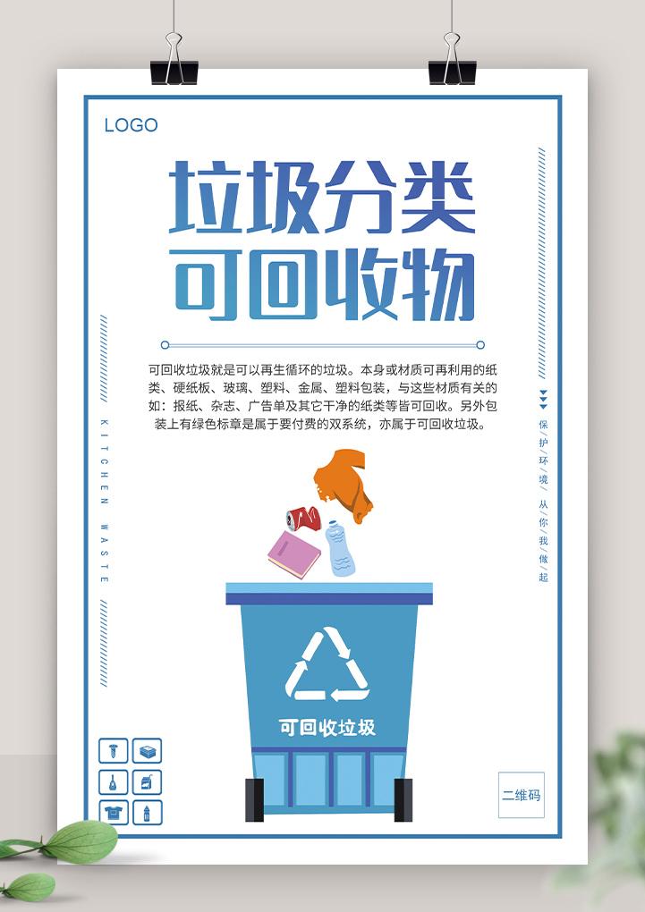简约垃圾分类可回收垃圾宣传海报