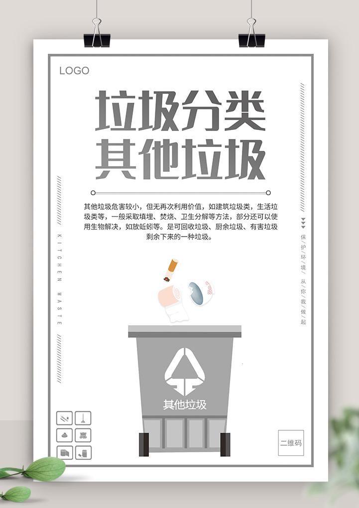 简约垃圾分类其他垃圾宣传海报