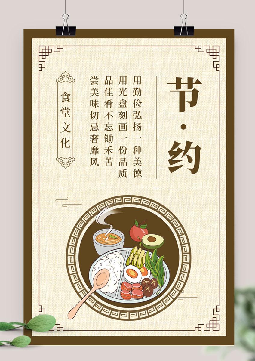 节约珍惜粮食食堂文化宣传海报