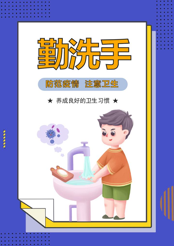 校园防疫知识疫情勤洗手海报