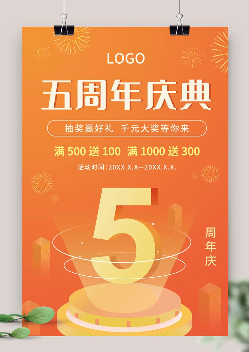 五周年庆典店庆活动促销宣传海报