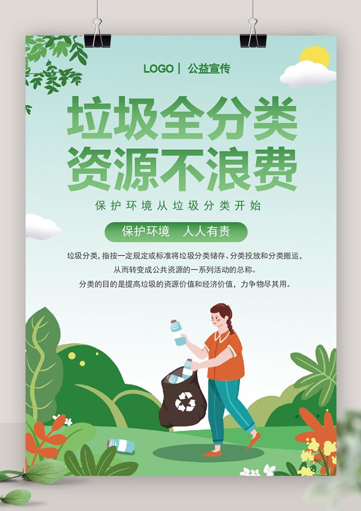小清新垃圾分类环保宣传单海报
