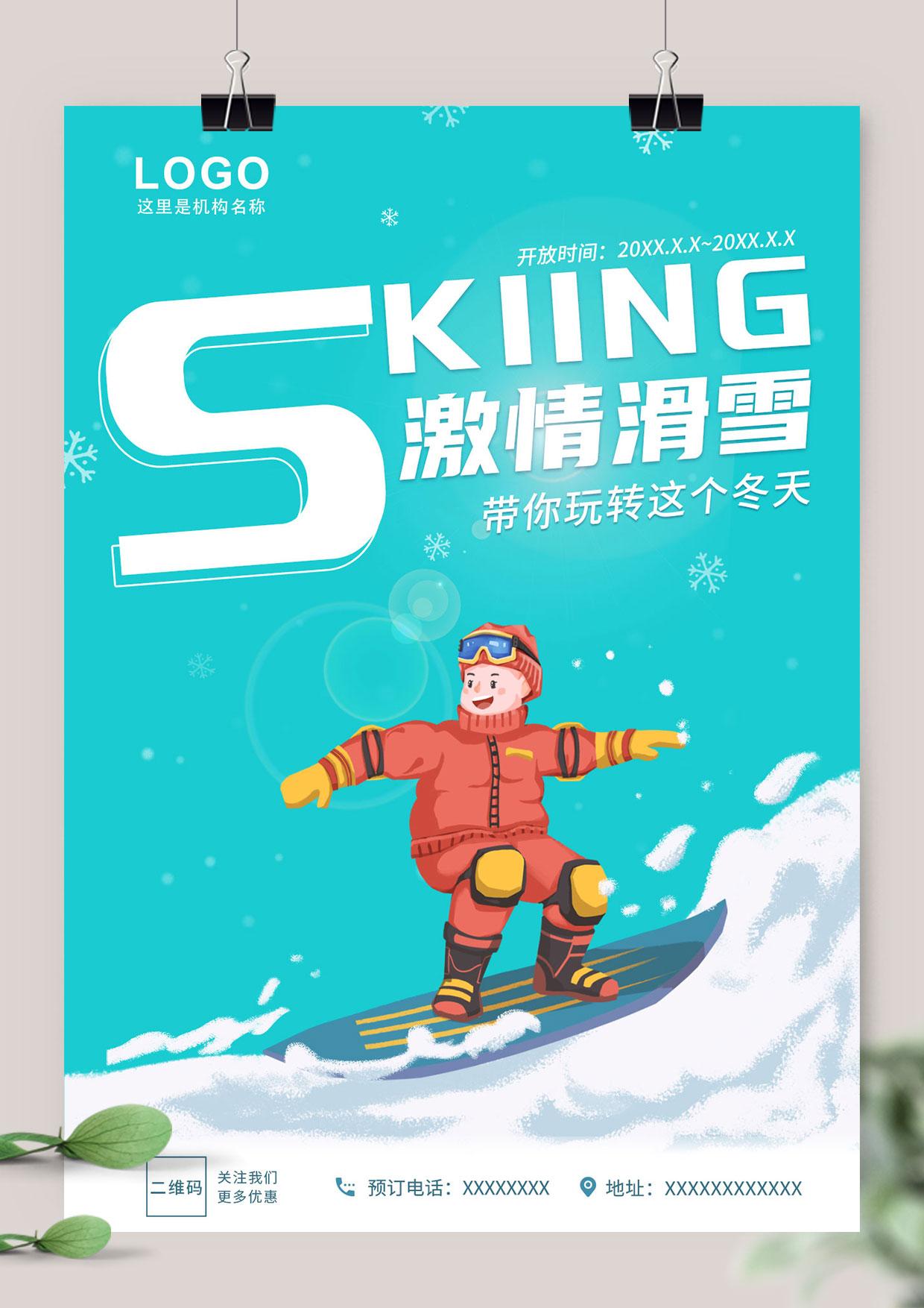 冬季滑雪户外运动活动宣传海报