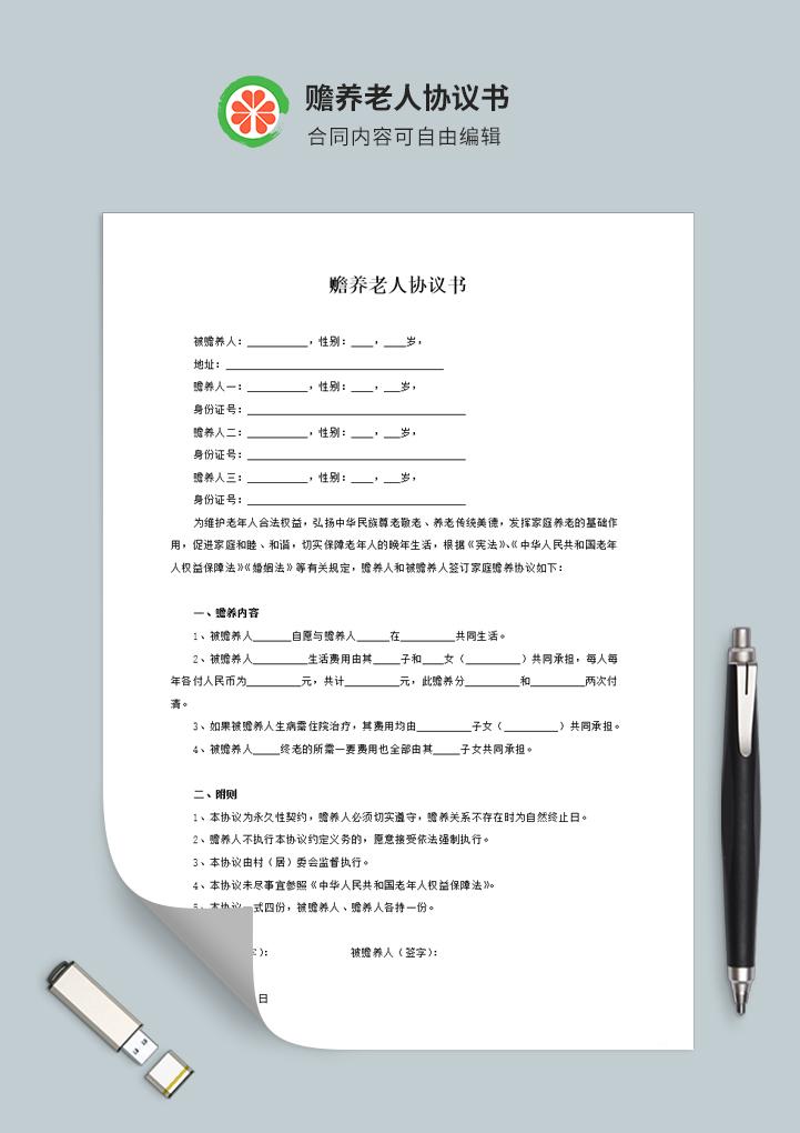 赡养老人协议书合同范本简版
