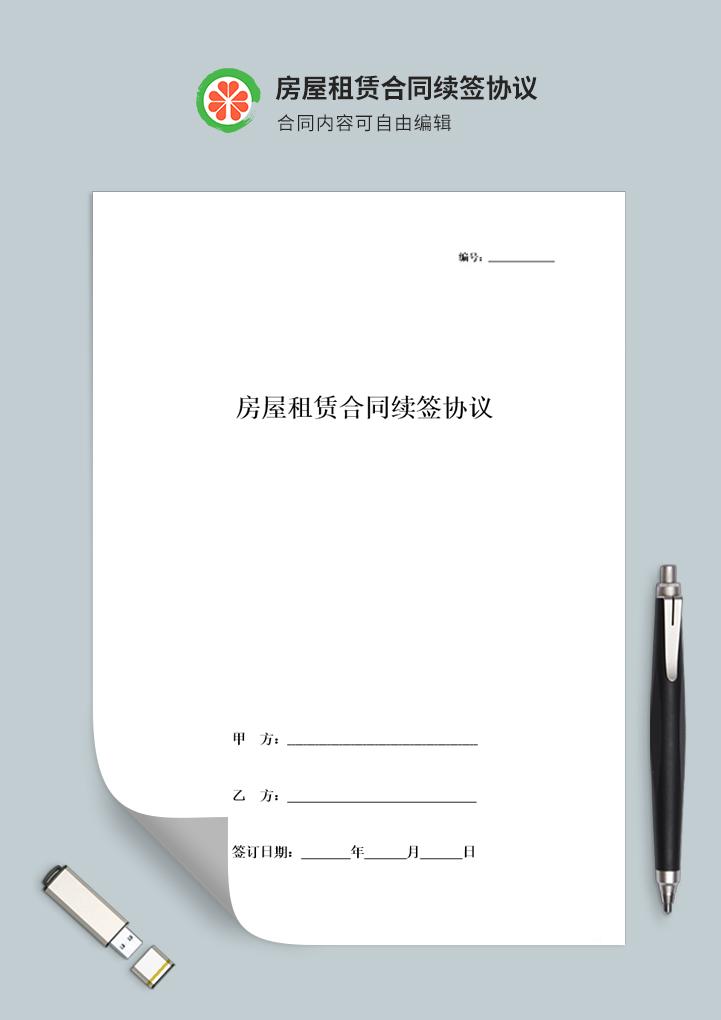 房屋租赁合同续签协议书范本模板