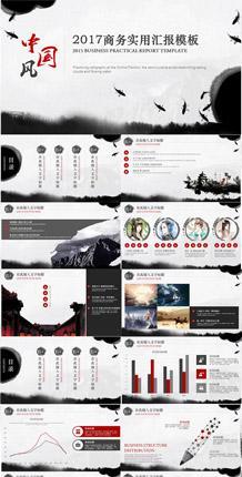 2017商务实用汇报模板中国风ppt