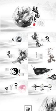 龙图腾水墨中国风黑白PPT模板
