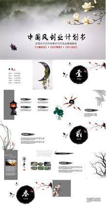 中国风创业计划书灰色PPT模板