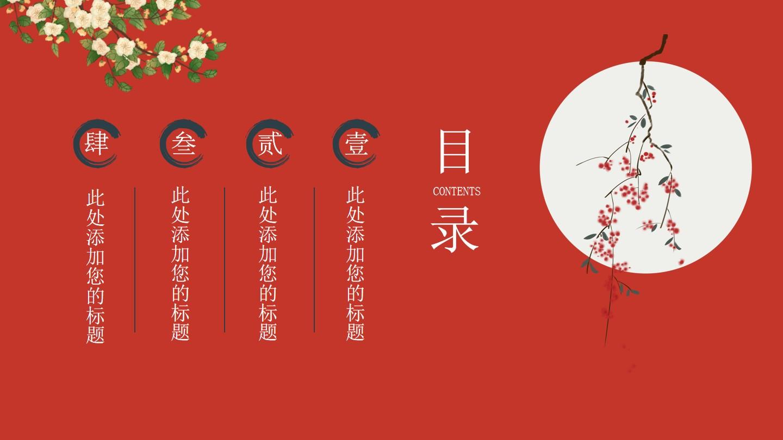 红色古风中国风课件模板