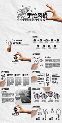 创意手绘动态手势PPT模板