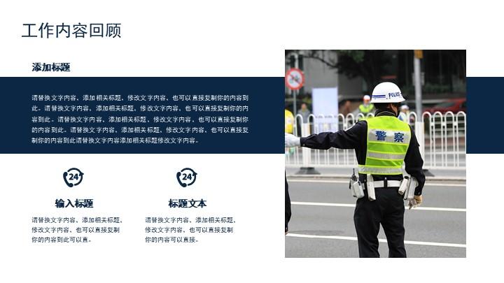 蓝色党政公安警察PPT模板