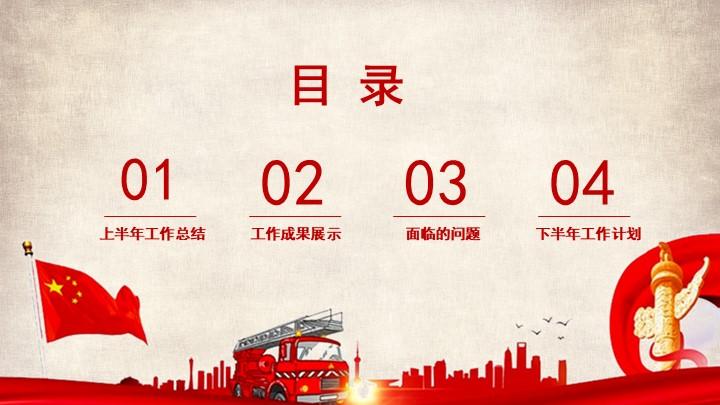 红色党政风消防部队工作总结