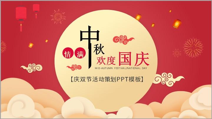 红色欢度中秋国庆双节活动策划