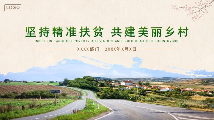 棕色中国风精准扶贫新农村建设