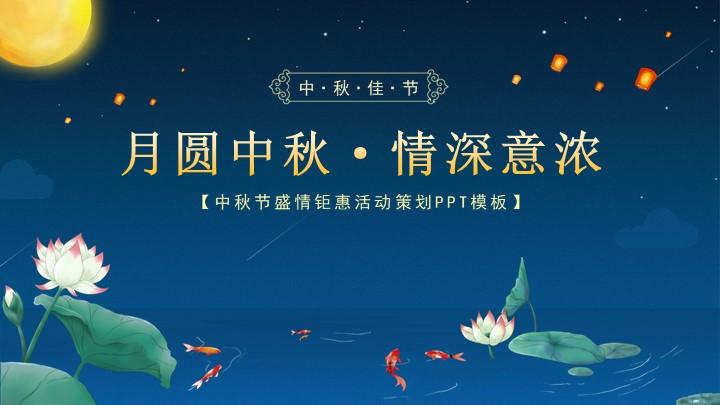 深蓝色中国风中秋促销活动策划