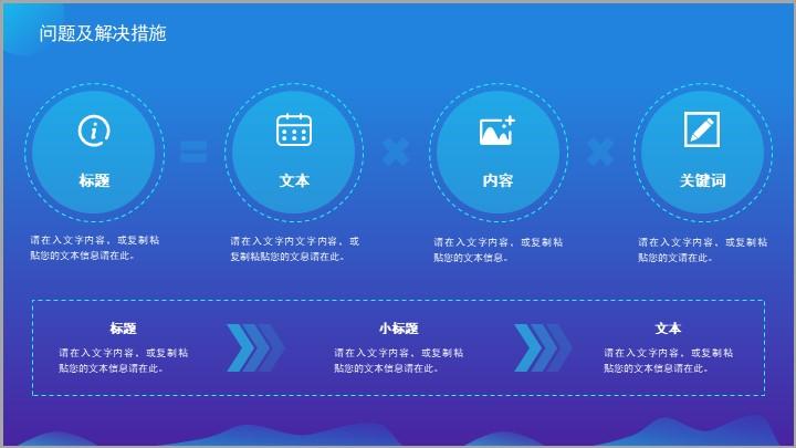 蓝色科技风项目计划总结汇报