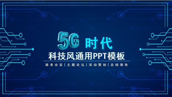 蓝色科技风5G商务会议总结报告