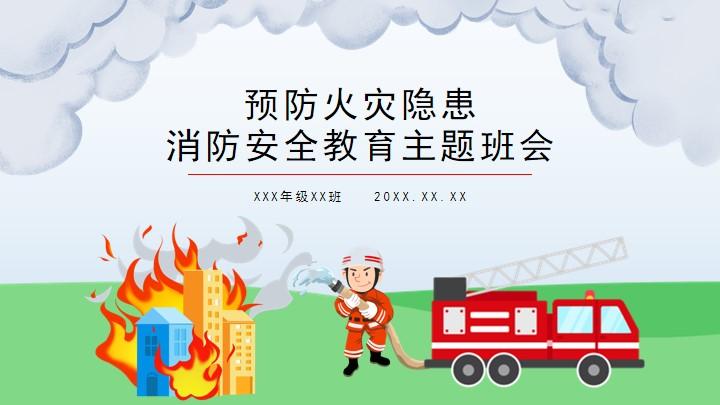 红色卡通消防安全知识培训班会