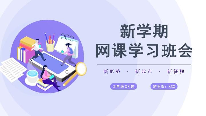 紫色扁平风中小学网课教育班会